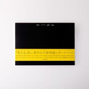 Minimal A4 Sketch Pad, Black
